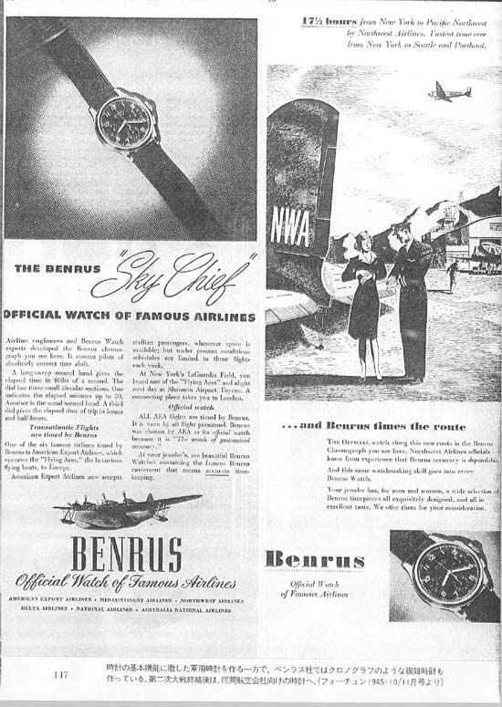 [19] ad Benrus Sky Chief| 1945