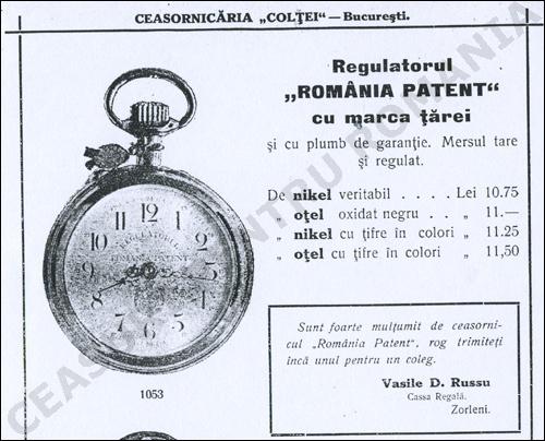 Regulatorul Romania Patent
