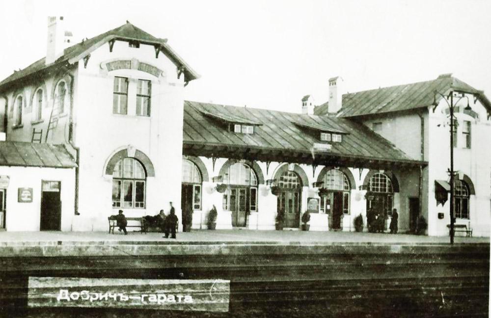 Bazargic - Dobrici - Dobrich (Bulgaria) | gara anii '940