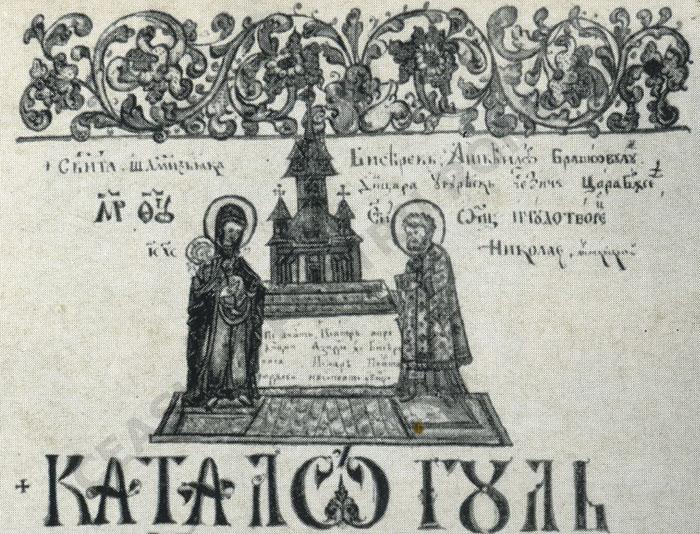 Foaia de titlu a inventarului de averi 1757-1842 | biserica fara turnul ceasului (inceput sec. XVIII)