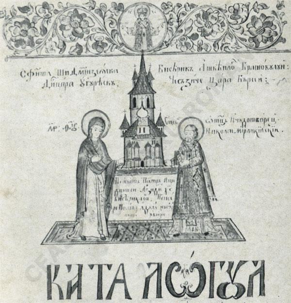 Foaia de titlu a inventarului de averi 1759-1825 | biserica cu turnul ceasului (dupa 1761)
